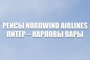 Авиабилеты на рейсы Nordwind Airlines Санкт-Петербург – Карловы Вары