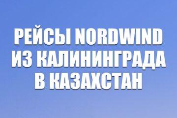Авиабилеты на рейсы Nordwind из Калининграда в Казахстан