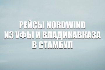 Авиабилеты на рейсы Nordwind из Уфы и Владикавказа в Стамбул
