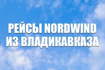 Авиабилеты на рейсы Nordwind Airlines из Владикавказа