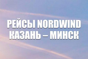 Авиабилеты на рейсы Nordwind Казань – Минск