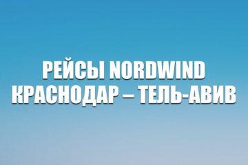 Авиабилеты на рейсы Nordwind Краснодар – Тель-Авив