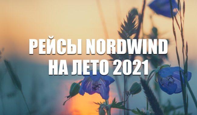 Nordwind продажа авиабилетов на лето 2021