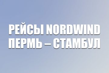 Авиабилеты на рейсы Nordwind Пермь – Стамбул