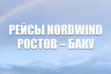 Авиабилеты на рейсы Nordwind Ростов – Баку