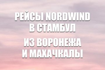 Авиабилеты на рейсы Nordwind в Стамбул из Воронежа и Махачкалы