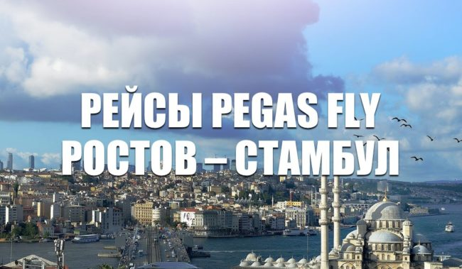 Билеты на рейсы Pegas Fly Nordwind Ростова-на-Дону – Стамбул