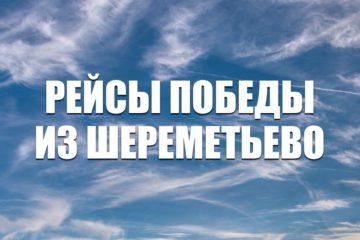 Победа открыла рейсы из Шереметьево