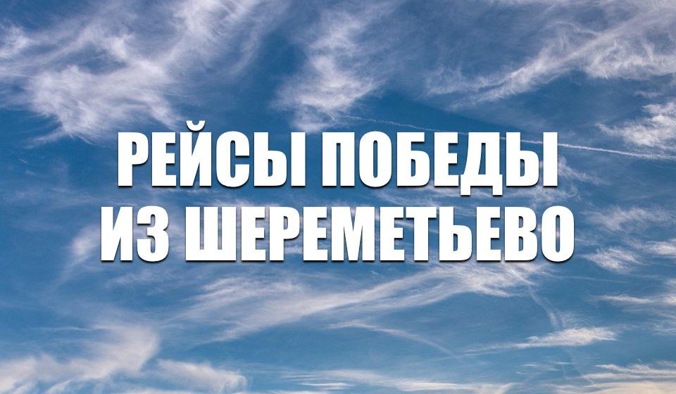 «Победа» открыла продажу билетов на рейсы из Шереметьево