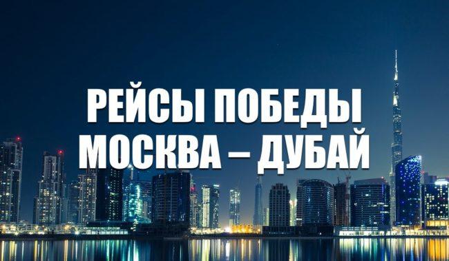 Билеты на рейсы Победы Москва – Дубай