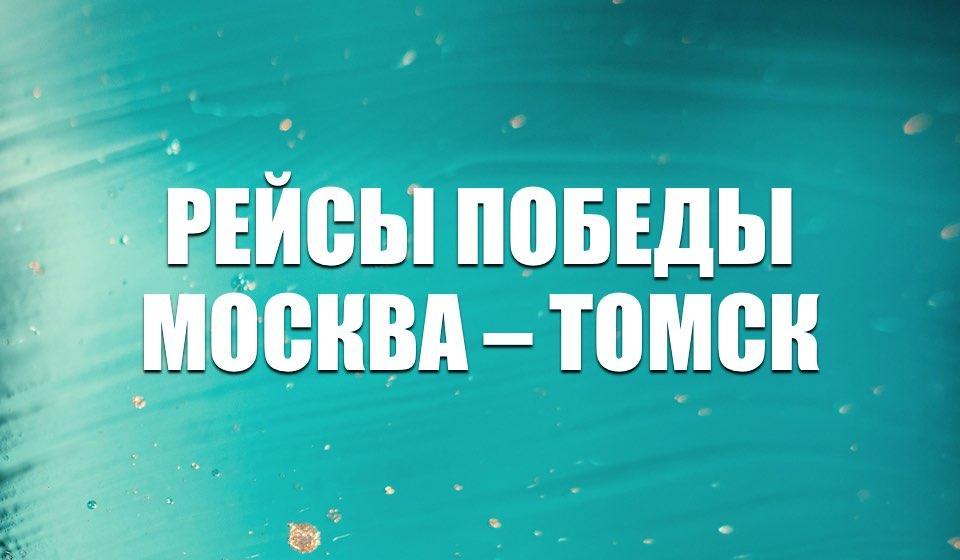 «Победа» открыла продажу билетов на рейсы Москва – Томск