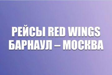 Рейсы Red Wings Барнаул – Москва 2021