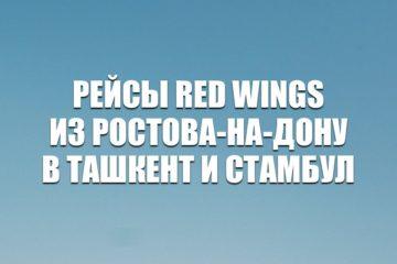 Рейсы Red Wings из Ростова в Ташкент и Стамбул
