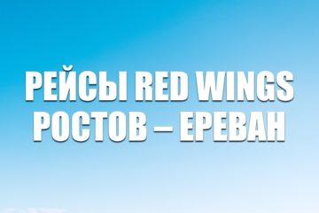 Авиабилеты на рейсы Red Wings Ростов – Ереван