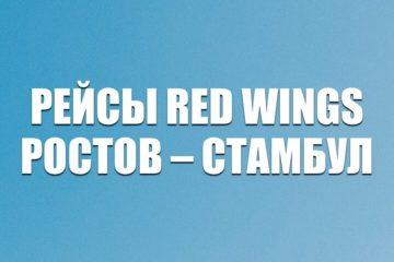 Авиабилеты на рейсы Red Wings Ростов – Стамбул