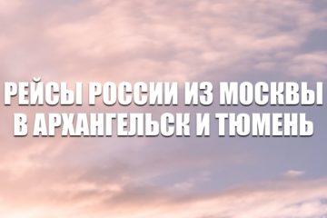 Рейсы России из Москвы в Архангельск и Тюмень