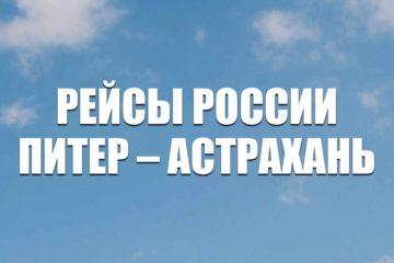 Авиабилеты на рейсы России Питер – Астрахань