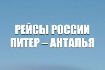 Авиабилеты на рейсы России Петербург – Анталья