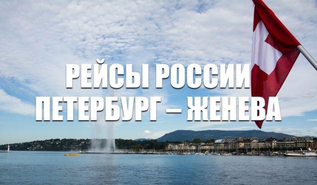 Билеты на рейсы России Санкт-Петербург – Женева