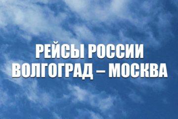 Авиабилеты на рейсы России Волгоград – Москва