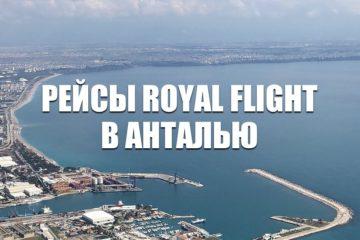 Royal Flight открыл продажу билетов в Анталью 2021