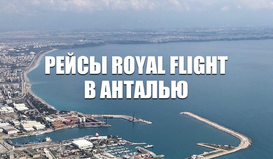 Royal Flight открыл продажу билетов в Анталью