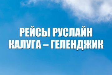 Авиабилеты на рейсы РусЛайн Калуга – Геленджик