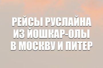 Авиабилеты на рейсы РусЛайна из Йошкар-Олы в Москву и Питер