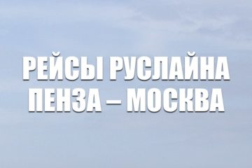 Билеты на рейсы РусЛайна Пенза – Москва