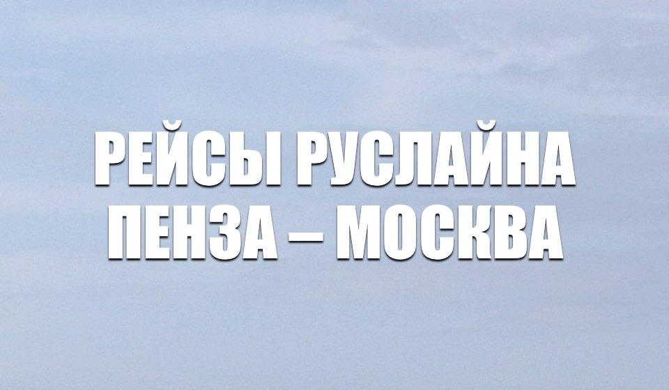 «РусЛайн» возобновляет рейсы Пенза – Москва