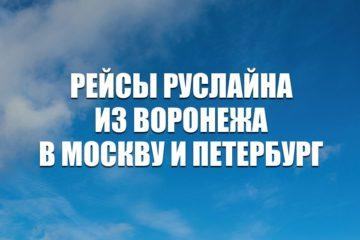 РусЛайн рейсы из Воронежа в Москву и Санкт-Петербург
