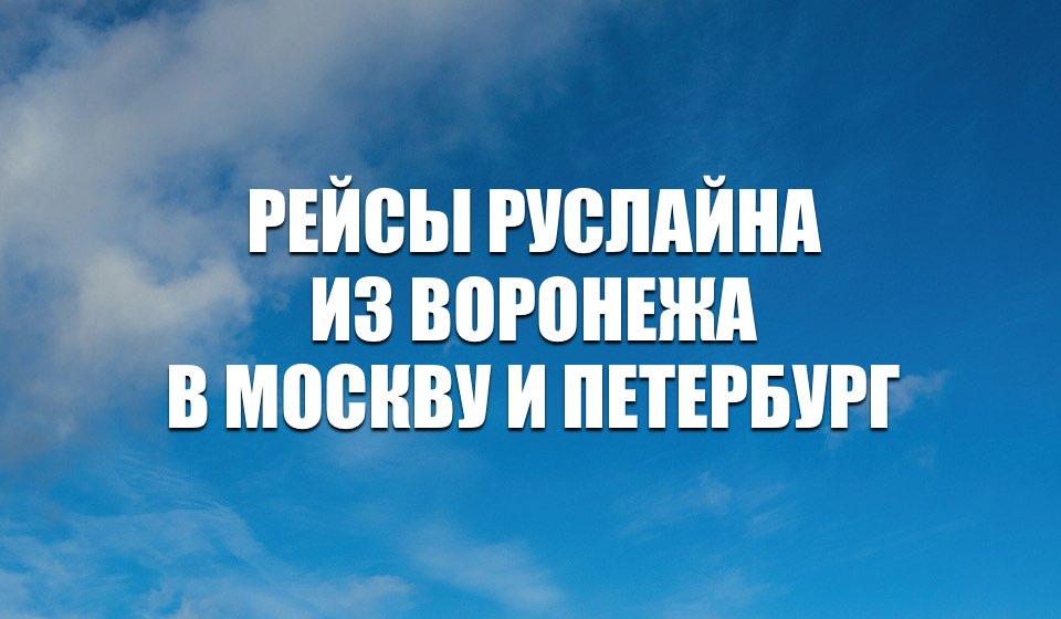 «РусЛайн» возобновляет рейсы из Воронежа в Москву и Санкт-Петербург