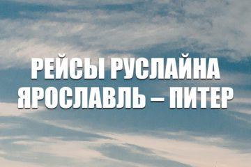 Авиабилеты на рейсы РусЛайна Ярославль – Питер