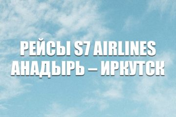 Авиабилеты на рейсы S7 Airlines Анадырь – Иркутск