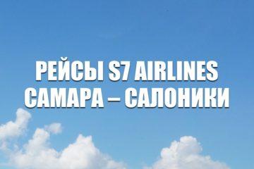 Авиабилеты на рейсы S7 Airlines Самара – Салоники