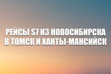 Авиабилеты на рейсы S7 из Новосибирска в Томск и Ханты-Мансийск