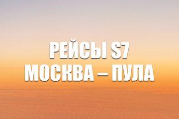Авиабилеты на Рейсы S7 Москва – Пула