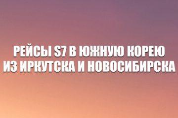 Авиабилеты на рейсы S7 в Южную Корею из Иркутска и Новосибирска