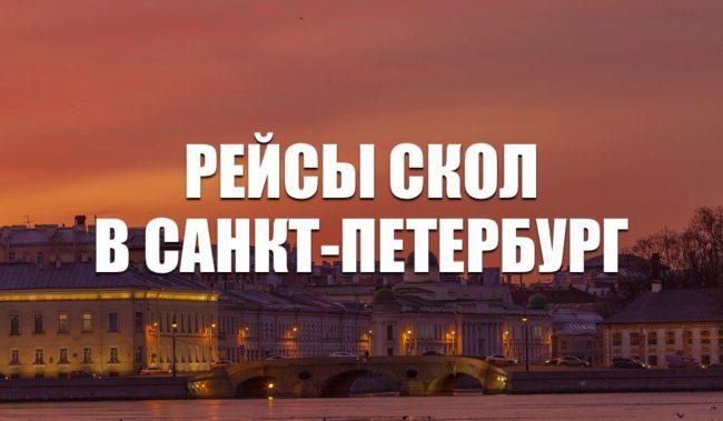 Билеты на рейсы Скол в Санкт-Петербург из Пскова и Петрозаводска
