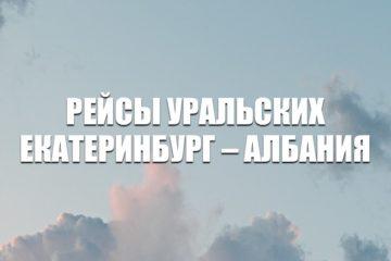 Авиабилеты на рейсы Уральских Екатеринбург – Албания