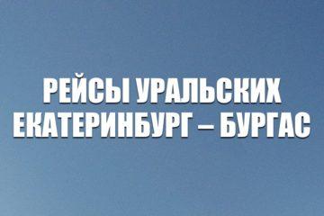 Авиабилеты на рейсы Уральских Екатеринбург – Бургас