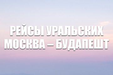Авиабилеты на рейсы Уральских Москва – Будапешт