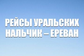 Авиабилеты на рейсы Уральских Нальчик – Ереван