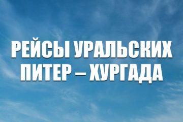 Авиабилеты на рейсы Уральских Санкт-Петербург – Хургада