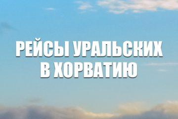 Авиабилеты на рейсы Уральских в Хорватию