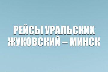 Авиабилеты на рейсы Уральских Жуковский – Минск