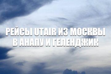 Utair возобновляет рейсы из Москвы в Анапу и Геленджик