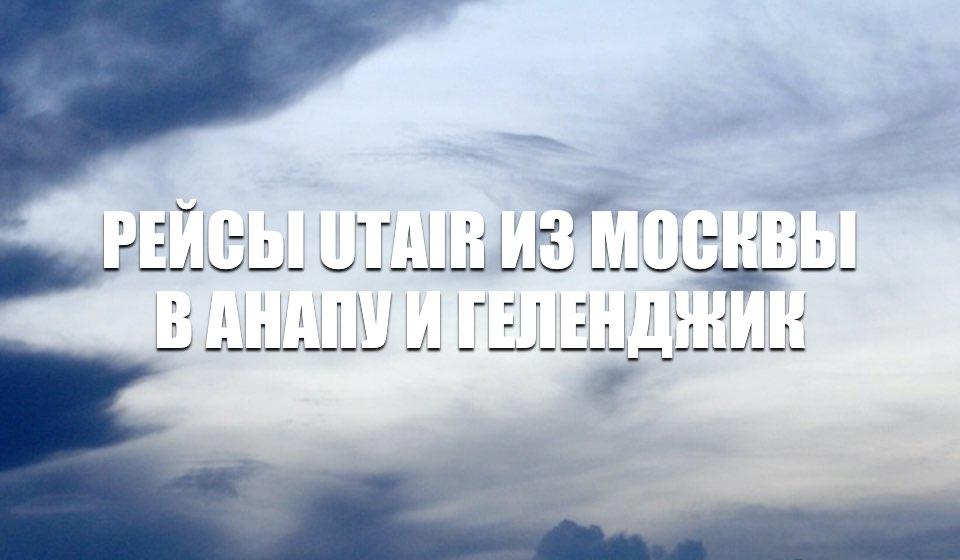 Utair возобновляет полеты из Москвы в Анапу и Геленджик
