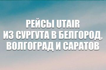 Авиабилеты на рейсы Utair из Сургута в Белгород, Волгоград и Саратов