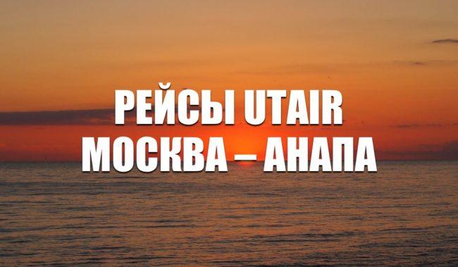 Билеты на рейсы Utair Москва – Анапа на зиму